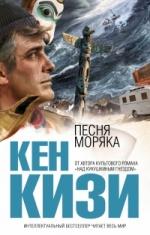 12712710-R3L8T8D-150-Ken_Kizi__Pesnya_moryaka