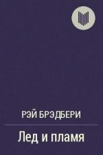 12716460-R3L8T8D-150-Rej_Bredberi__Led_i_plamya
