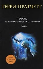 12723310-R3L8T8D-150-Terri_Pratchett__Narod_ili_Kogdato_my_byli_delfinami