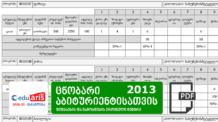 exams-cnobari-2013