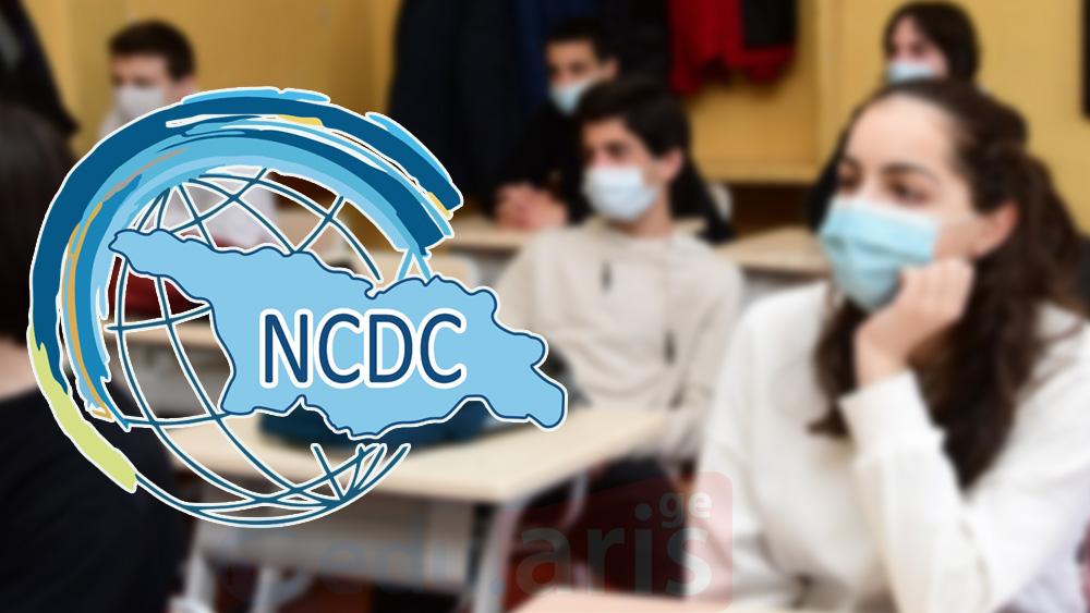 როგორ უნდა იმუშაონ სკოლებმა თუ 4 ოქტომბერს სწავლა საკლასო ოთახებში განახლდება – NCDC-ის განახლებული რეკომენდაციები